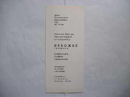 IZLOZBE GARAFIKA SLAVKA CVOROVICA U KRUSEVCU pozivnica