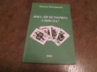 Ima li istorija smisla?  Nikola Milošević