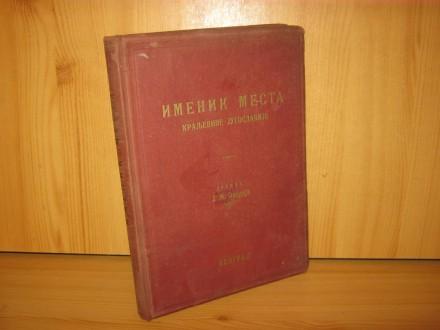 Imenik mesta Kraljevine Jugoslavije 1935.god