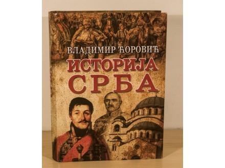 Istorija Srba - Vladimir Corovic