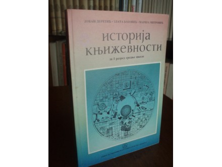 Istorija književnosti za 1.razred srednje škole