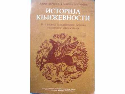 Istorija književnosti za I razred usmerenog obrazovanja