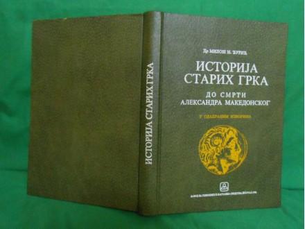 Istorija starh grka do smrti Aleksandra Makedonskog
