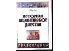 Istorija vizantijskog carstva istorija pravoslavlja -