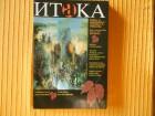 Itaka - prvi i poslednji broj - 1997.