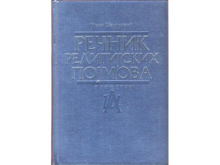 Ivan Cvitković: Rečnik religijskih pojmova