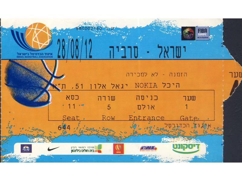 Izrael - Srbija , 2012.god.