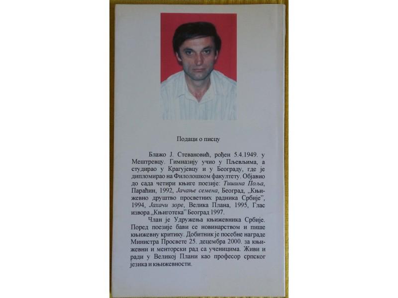 Izvoru na dar  Blažo Stevanović