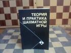 J.Estrin - Teorija i praksa sahovske igre