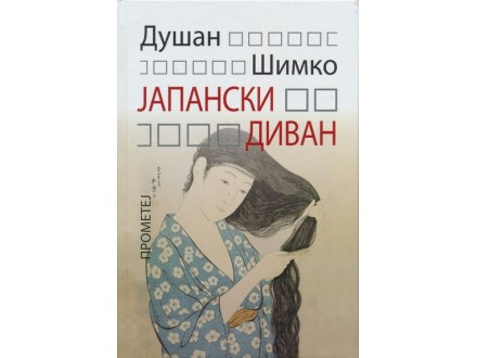 JAPANSKI DIVAN - Dušan Šimko