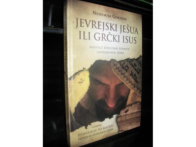 JEVREJSKI JESUA ILI GRCKI ISUS - GORDON