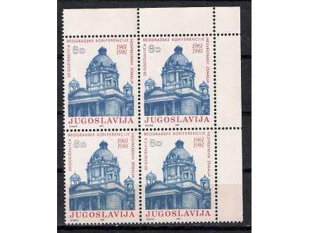 JUGOSLAVIJA 1981. CIST CETVERAC