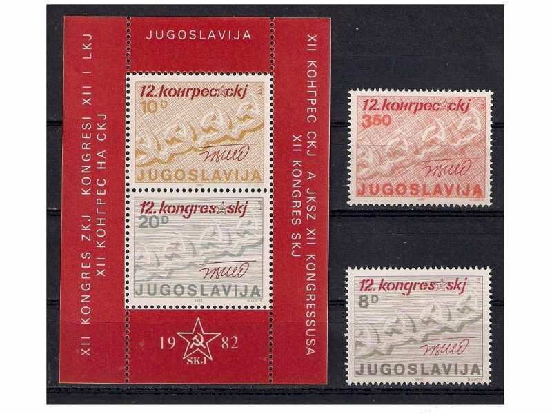 JUGOSLAVIJA 1982. 12.KONGRES SKJ BLOK + SERIJA