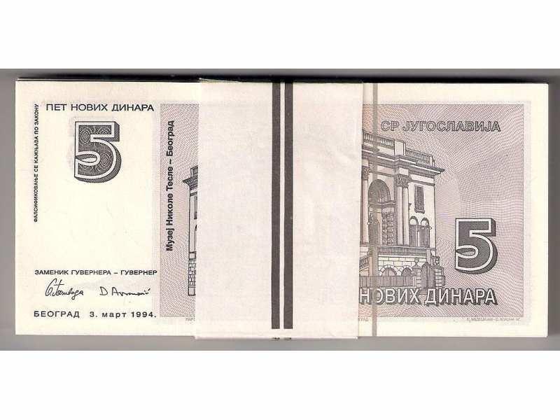 JUGOSLAVIJA 5 NOVIH DINARA 1994. UNC 100 KOM.ORIGINAL P