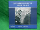 JUGOSLOVENSKO -FRANCUSKI ODNOSI 1918-1941.-KATALOG IZLO