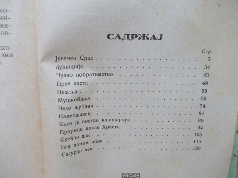JUNACKO SRCE - JANKO M. VESELINOVIC