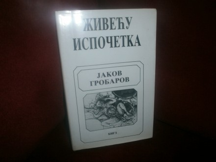 Jakov Grpobarov  ZIVECU ISPOCETKA  sa posvetom autora