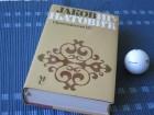 Jakov Ignjatović - Pripovetke 2 (Društvene pripovetke)