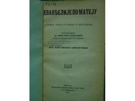 Jevanđelije po Mateju Dimitrije Stefanović(1924.)