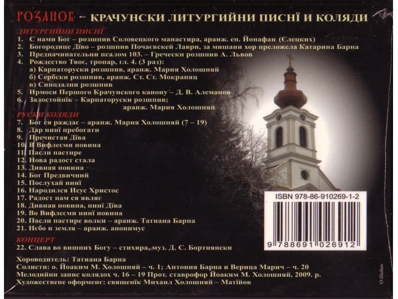 Joakim M.Hološnji i Hor Pri Crkvi Roždestva Presv.Bogorodice - Rozanov - Bozicne ,Liturgijske i Koledarske Pesme