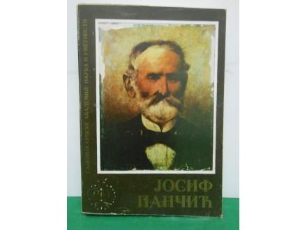 Josif Pančić  život i delo,Pančićeva omorika