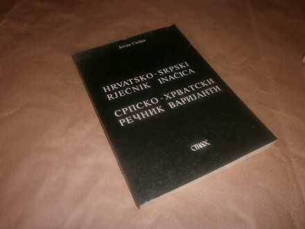 Jovan Cirilov   SRPSKO-HRVATSKI RECNIK VARIJANTI