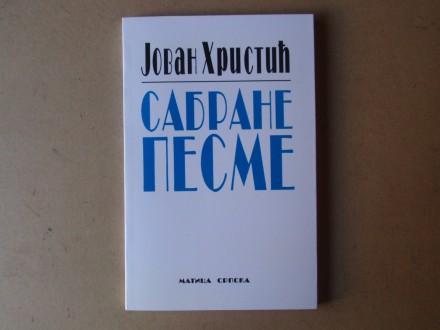Jovan Hristić - SABRANE PESME