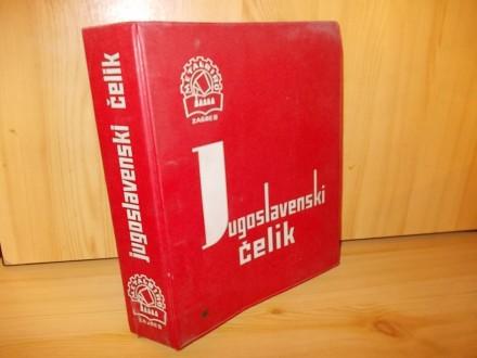 Jugoslavenski čelik