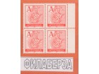 Jugoslavia redovno izdanje iz 1996. godine