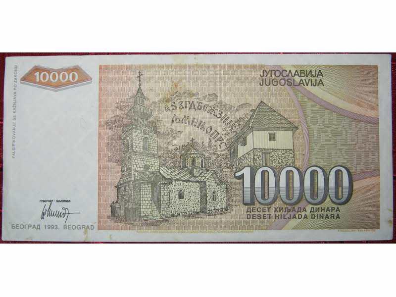 Jugoslavija, 10.000 dinara, 1993.