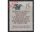 Jugoslavija 1955 Grafička izložba Ljubljana, čisto (**)