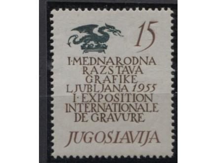 Jugoslavija 1955 Prva grafička izložba Ljubljana