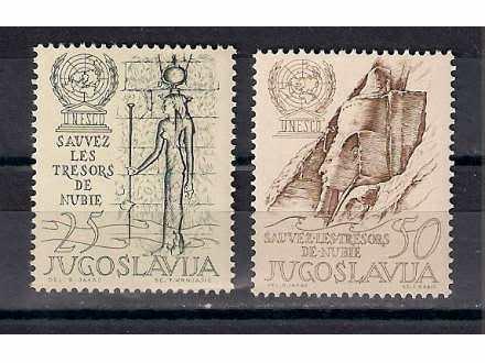 Jugoslavija 1962. UNESCO cista serija