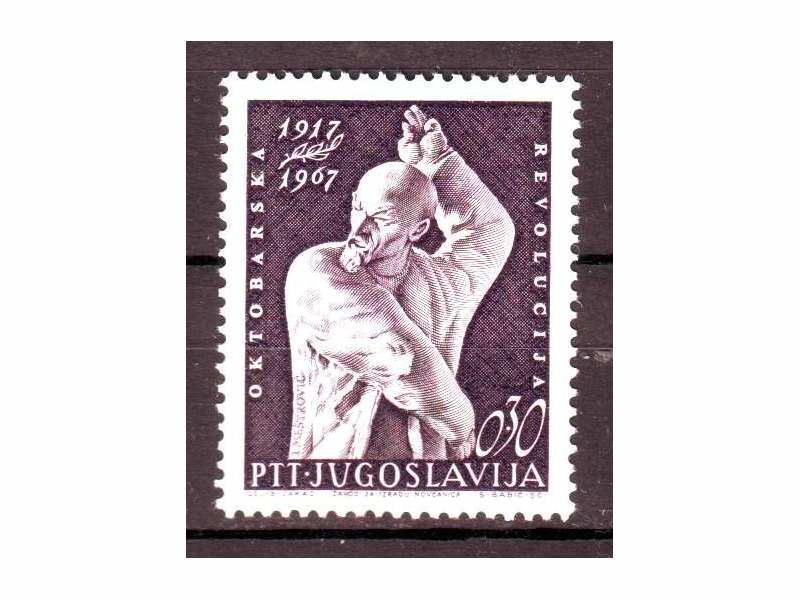 Jugoslavija #1967# (**)