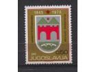 Jugoslavija 1970 25 god oslobođenja Sarajeva