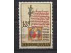 Jugoslavija 1972 700 god statuta Dubrovačke Republike