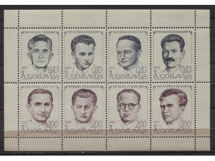 Jugoslavija 1973 Heroji Jugoslavije