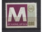 Jugoslavija 1974 100 god uvođenja metarskog sistema