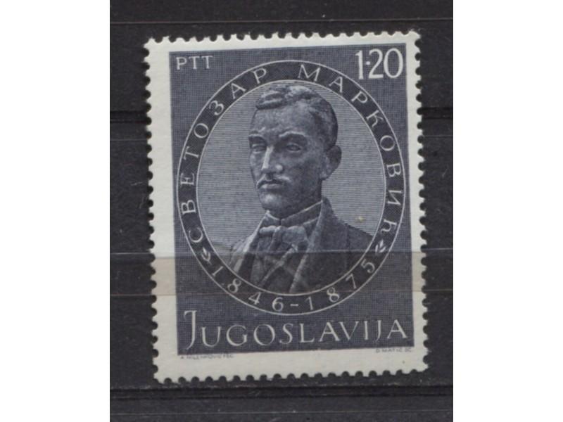 Jugoslavija 1975 100 god smrti Svetozara Markovića