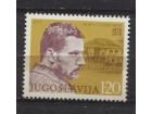 Jugoslavija 1976 100 god rođenja Bore Stankovića