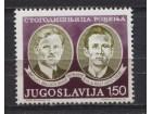 Jugoslavija 1978 100 god rođenja