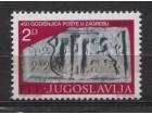 Jugoslavija 1979 450 godišnjica pošte u Zagrebu