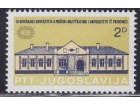Jugoslavija 1979 Prištinski univerzitet, čisto (**)