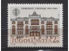 Jugoslavija 1980 75 god Univerziteta u Beogradu
