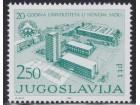 Jugoslavija 1980 Novosadski univerzitet, čisto (**)