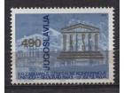 Jugoslavija 1980 UNESCO