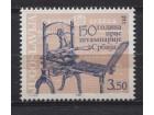 Jugoslavija 1981 150 god prve štamparije u Srbiji