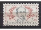 Jugoslavija 1981 150 god rođenja Frana Levstika