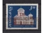 Jugoslavija 1981 900 god manastira