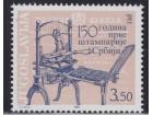 Jugoslavija 1981 Prva štamparija u Srbiji, čisto (**)